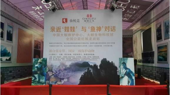 中国(张家界)大鲵公益巡展龙岩站圆满落幕