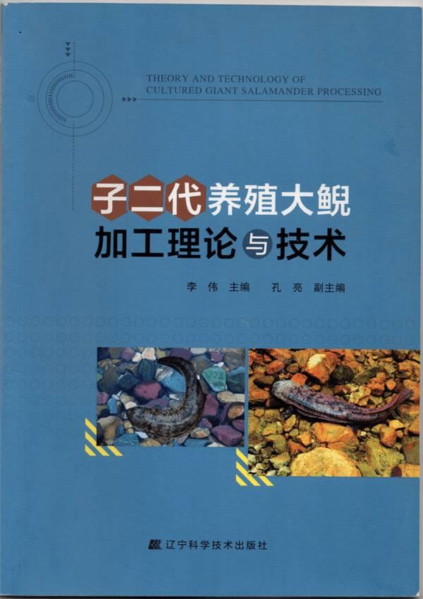 金驰生物首席科学家兼科研总工程师李伟教授主编《子二代养殖大鲵加工理论与技术》