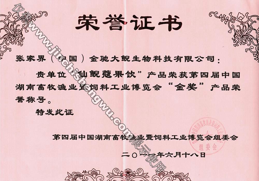 """湖南省畜牧渔业博览会""""金奖"""""""