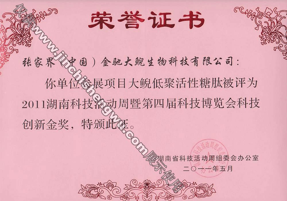 湖南省科技博览会创新金奖