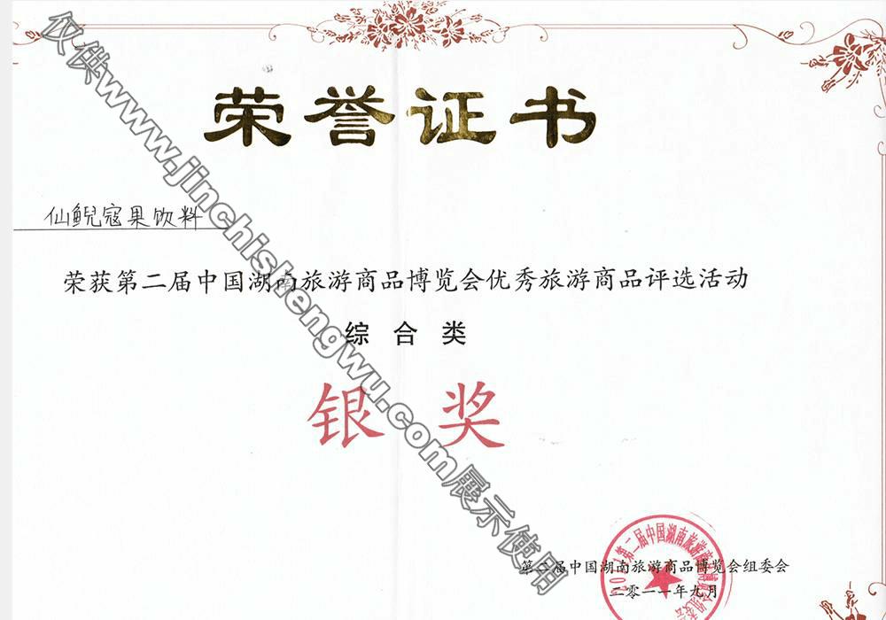 湖南省旅游商品博览会银奖