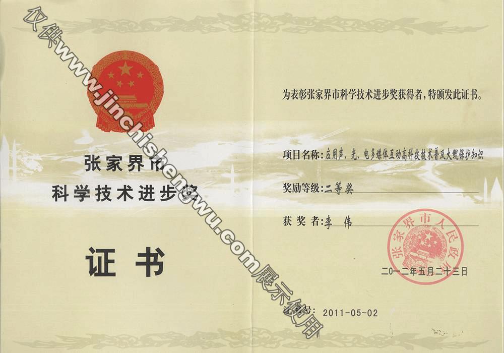 张家界科学技术进步奖